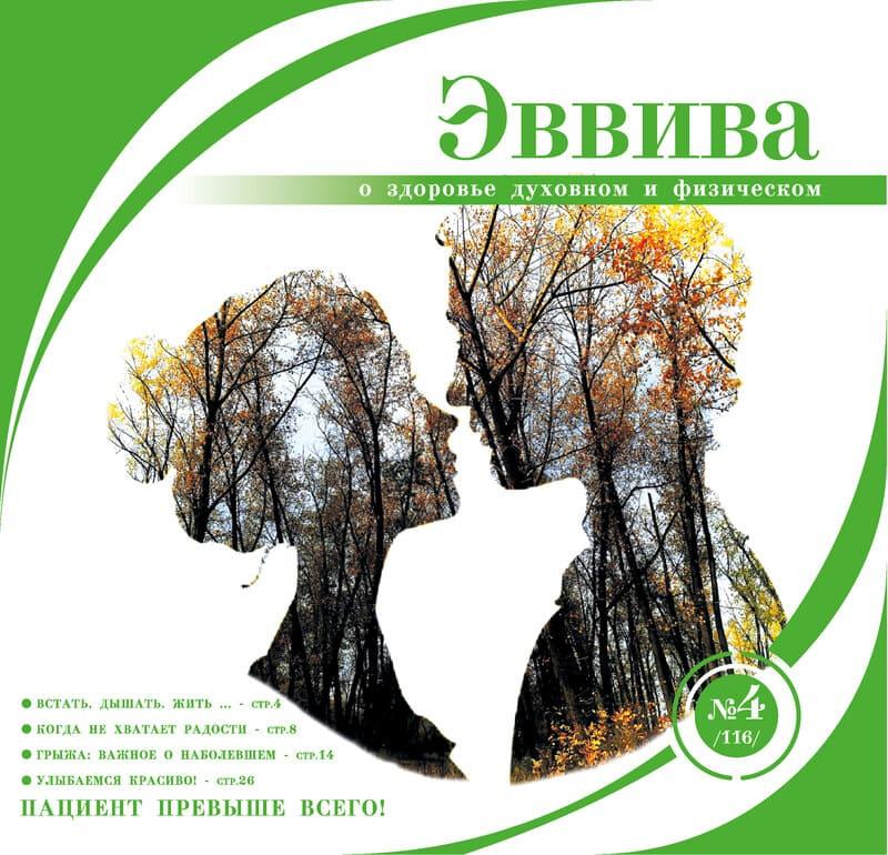 vviva-zhurnal-116-page1
