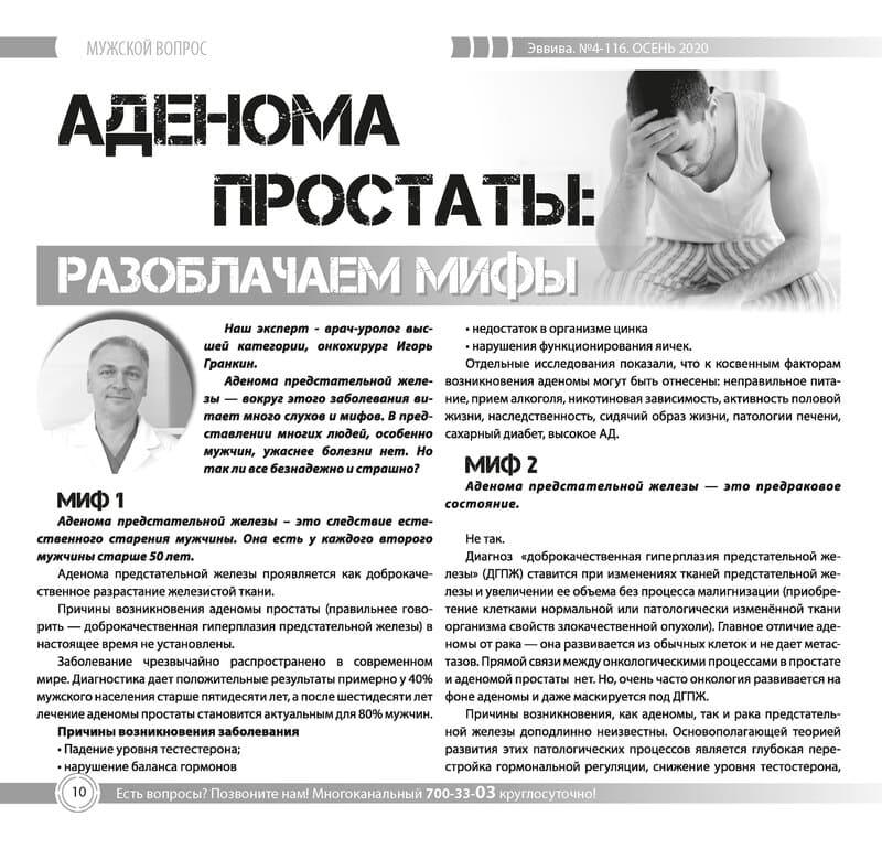 vviva-zhurnal-116-page10