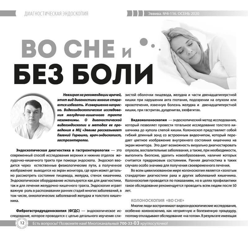 vviva-zhurnal-116-page12