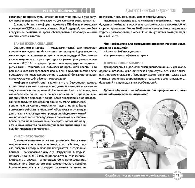 vviva-zhurnal-116-page13