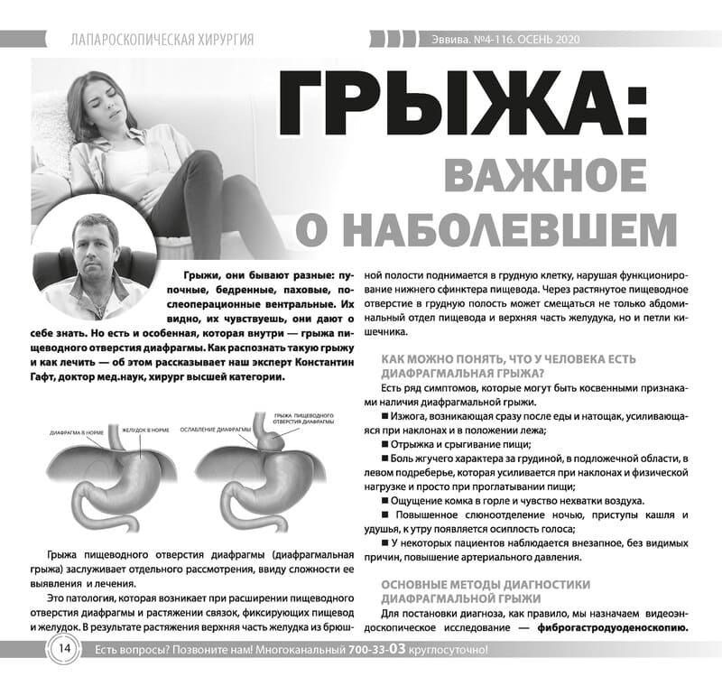 vviva-zhurnal-116-page14