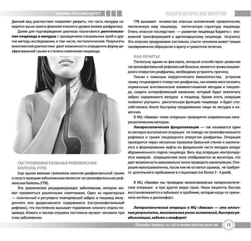vviva-zhurnal-116-page15