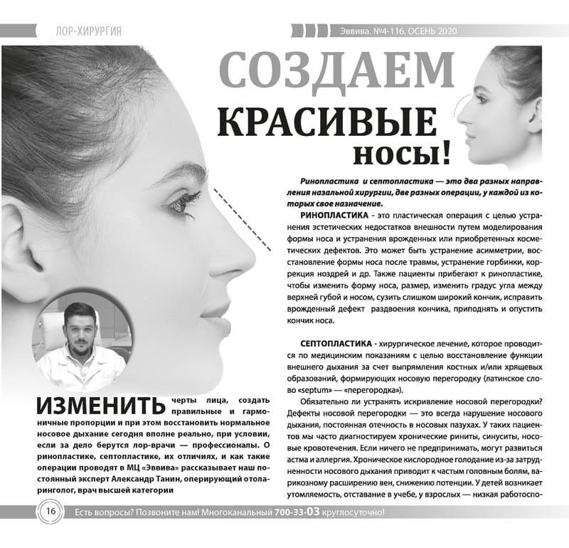vviva-zhurnal-116-page16