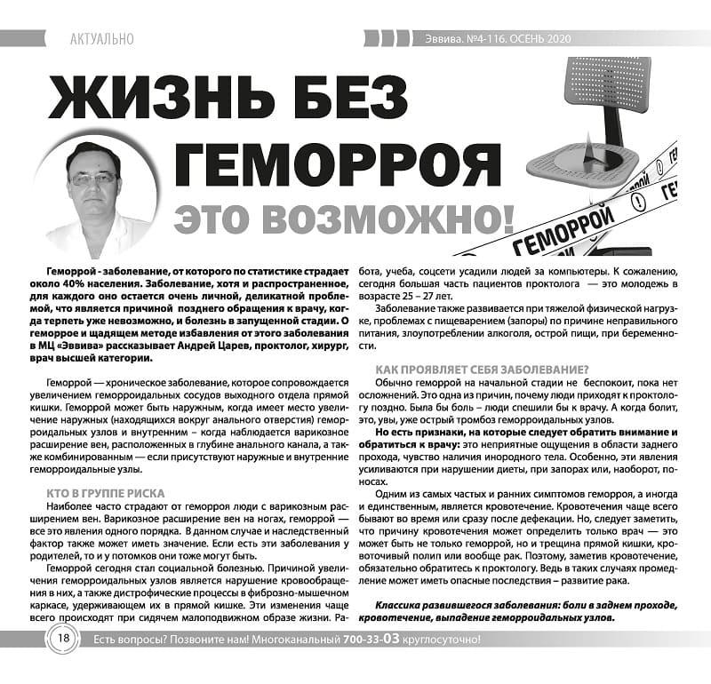 vviva-zhurnal-116-page18-1