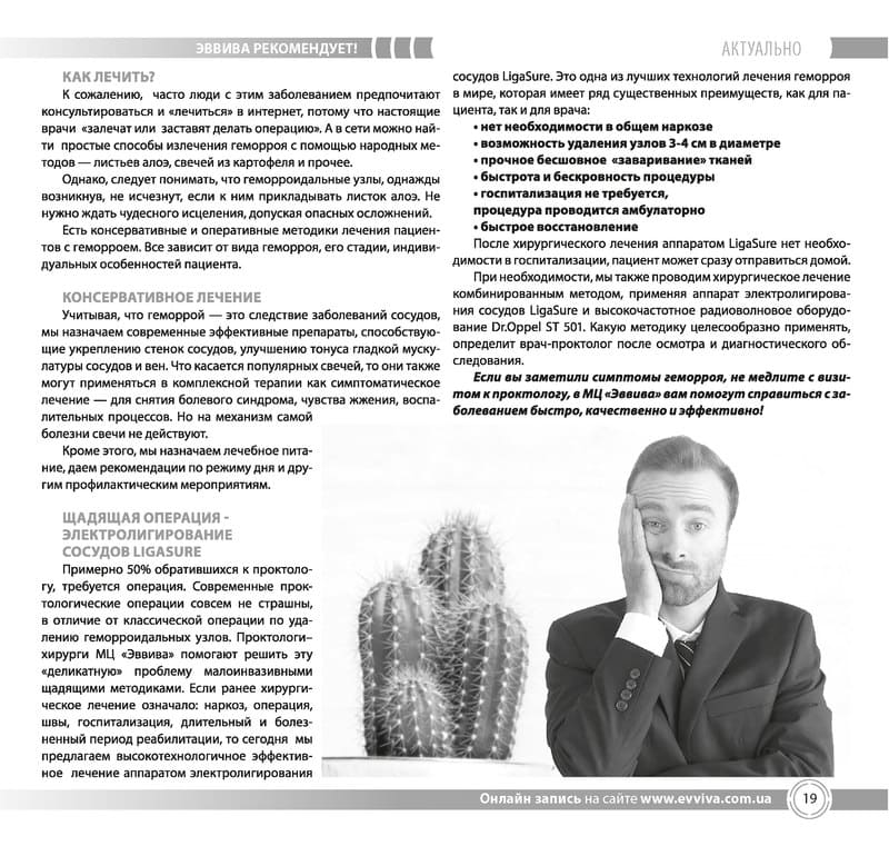 vviva-zhurnal-116-page19