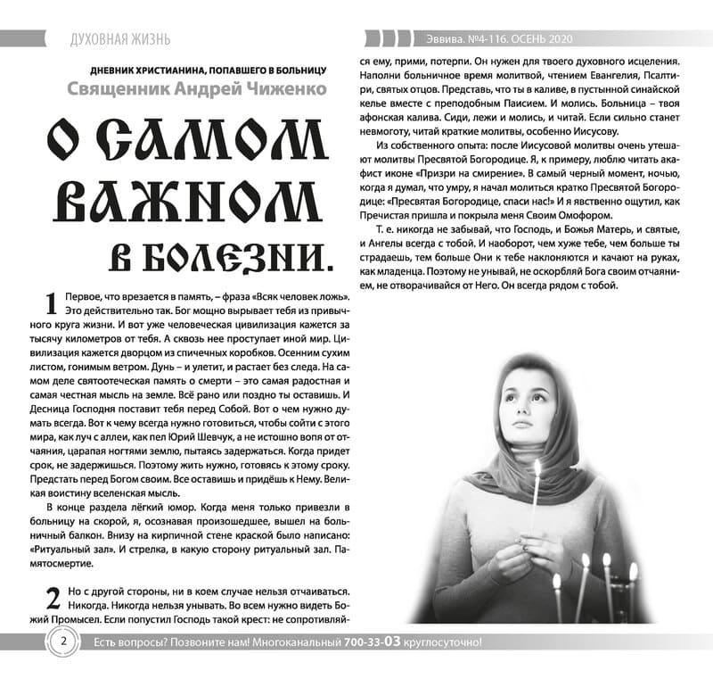vviva-zhurnal-116-page2