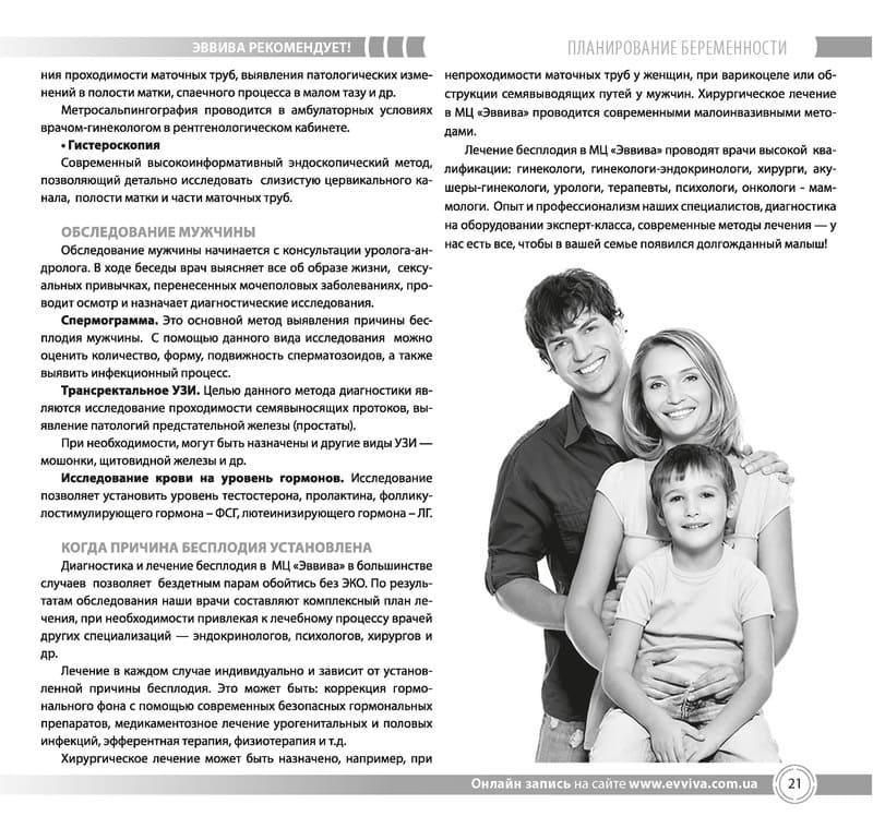 vviva-zhurnal-116-page21