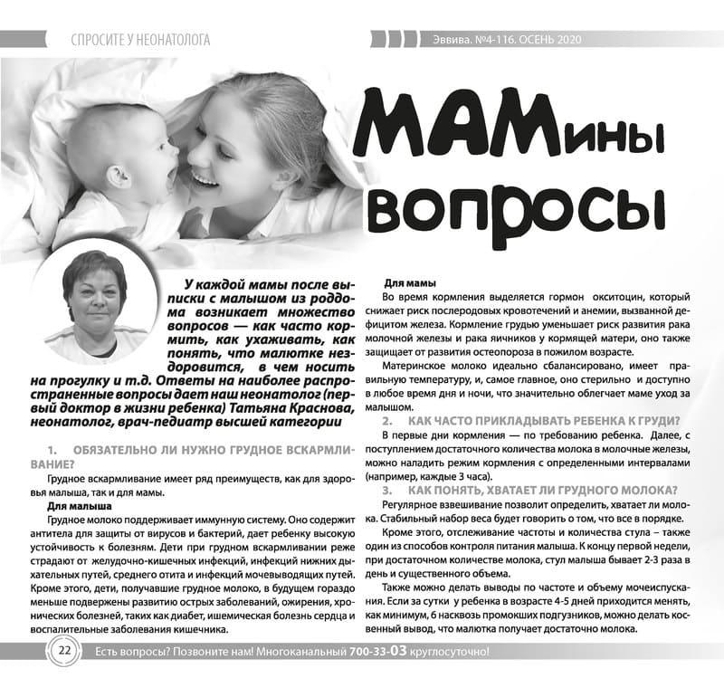 vviva-zhurnal-116-page22