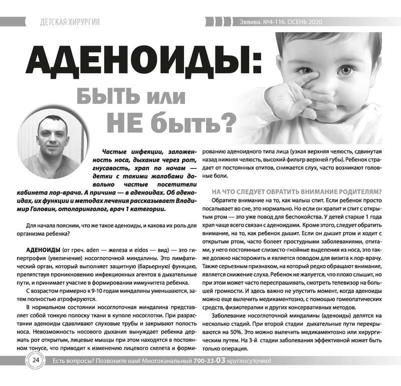 vviva-zhurnal-116-page24
