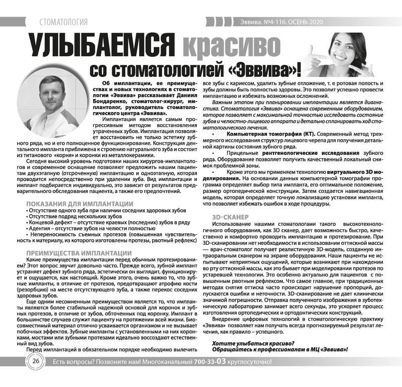 vviva-zhurnal-116-page26