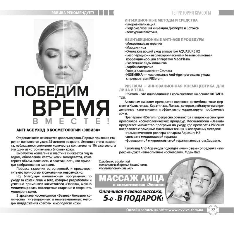 vviva-zhurnal-116-page27