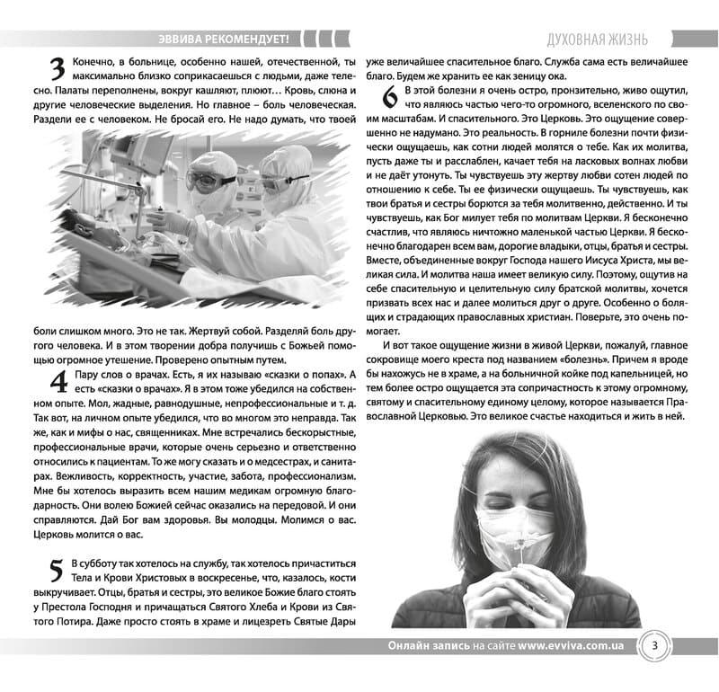 vviva-zhurnal-116-page3