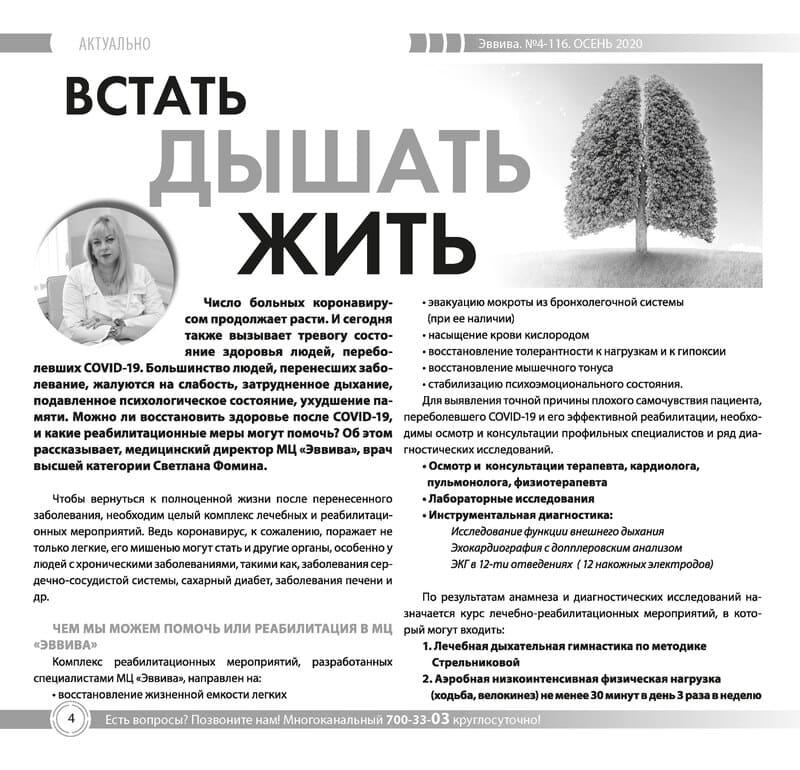 vviva-zhurnal-116-page4