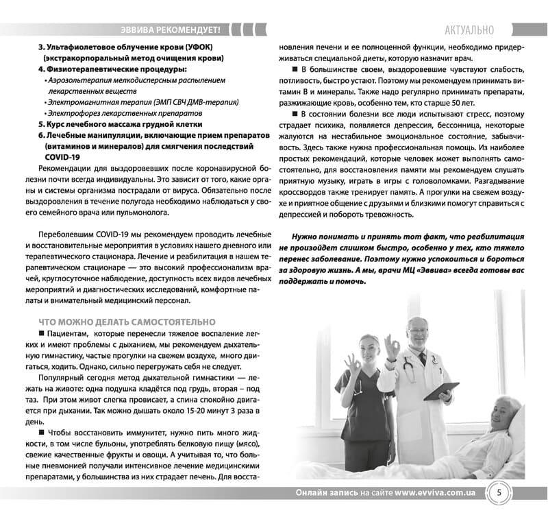 vviva-zhurnal-116-page5