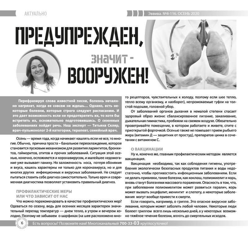 vviva-zhurnal-116-page6