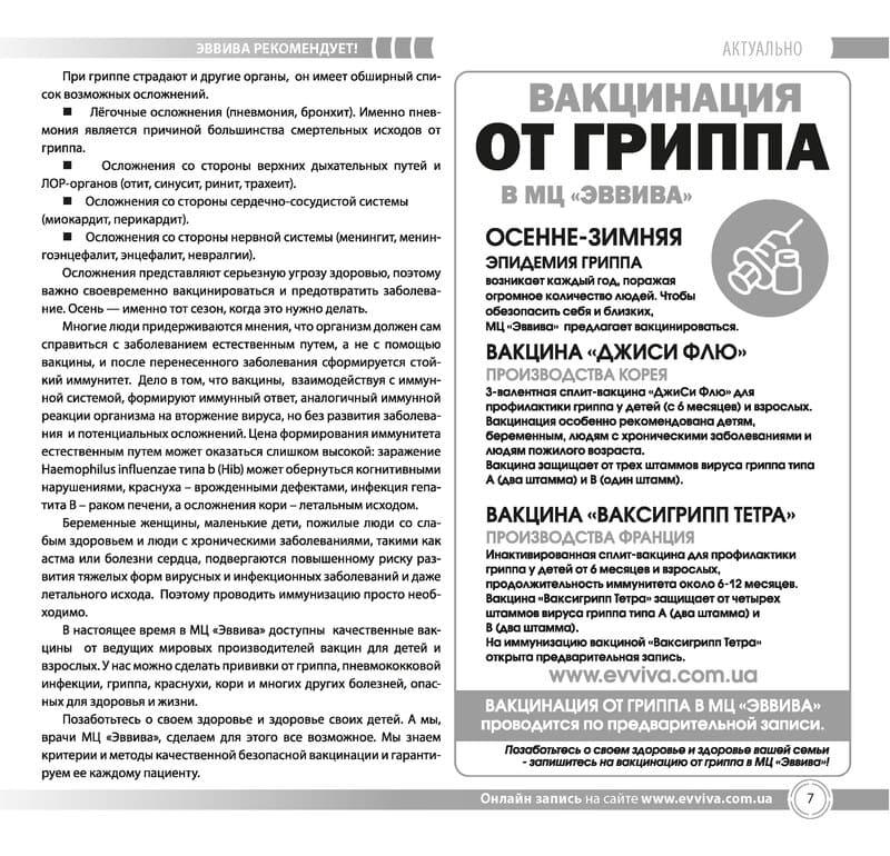 vviva-zhurnal-116-page7