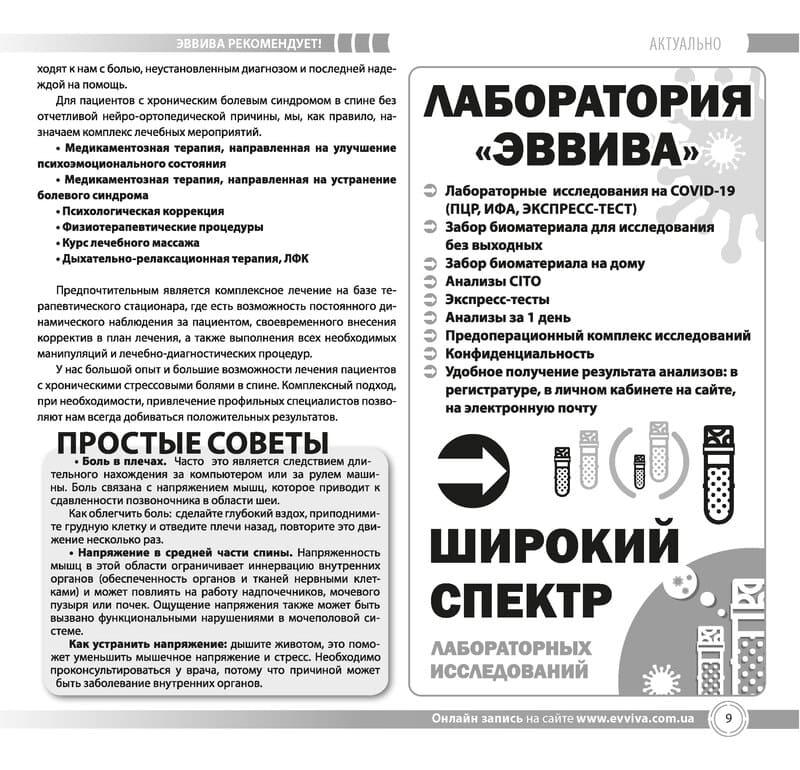 vviva-zhurnal-116-page9