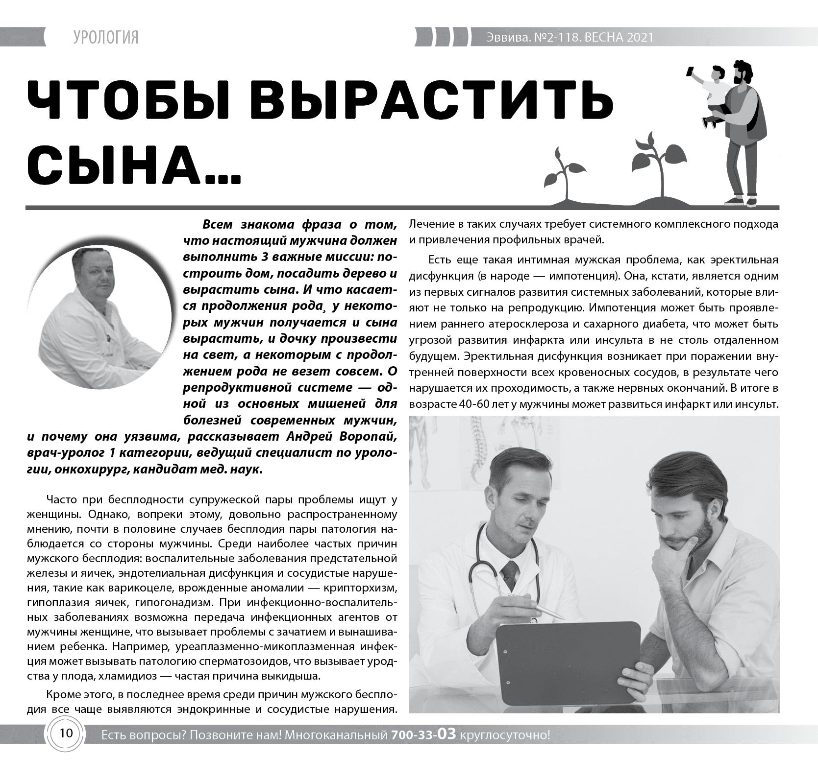 evviva-zhurnal-118-page10