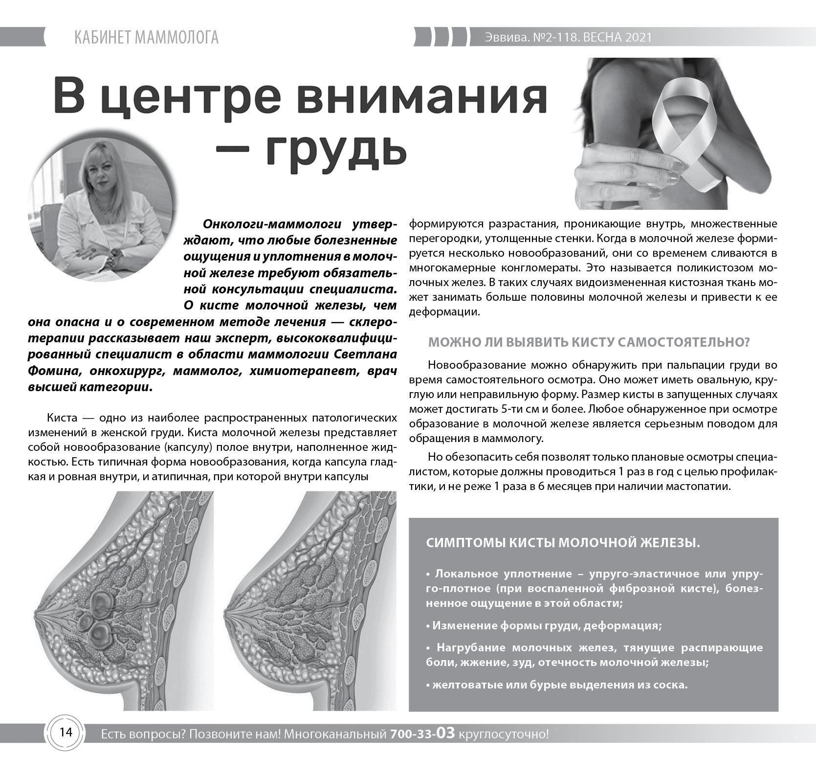 evviva-zhurnal-118-page14