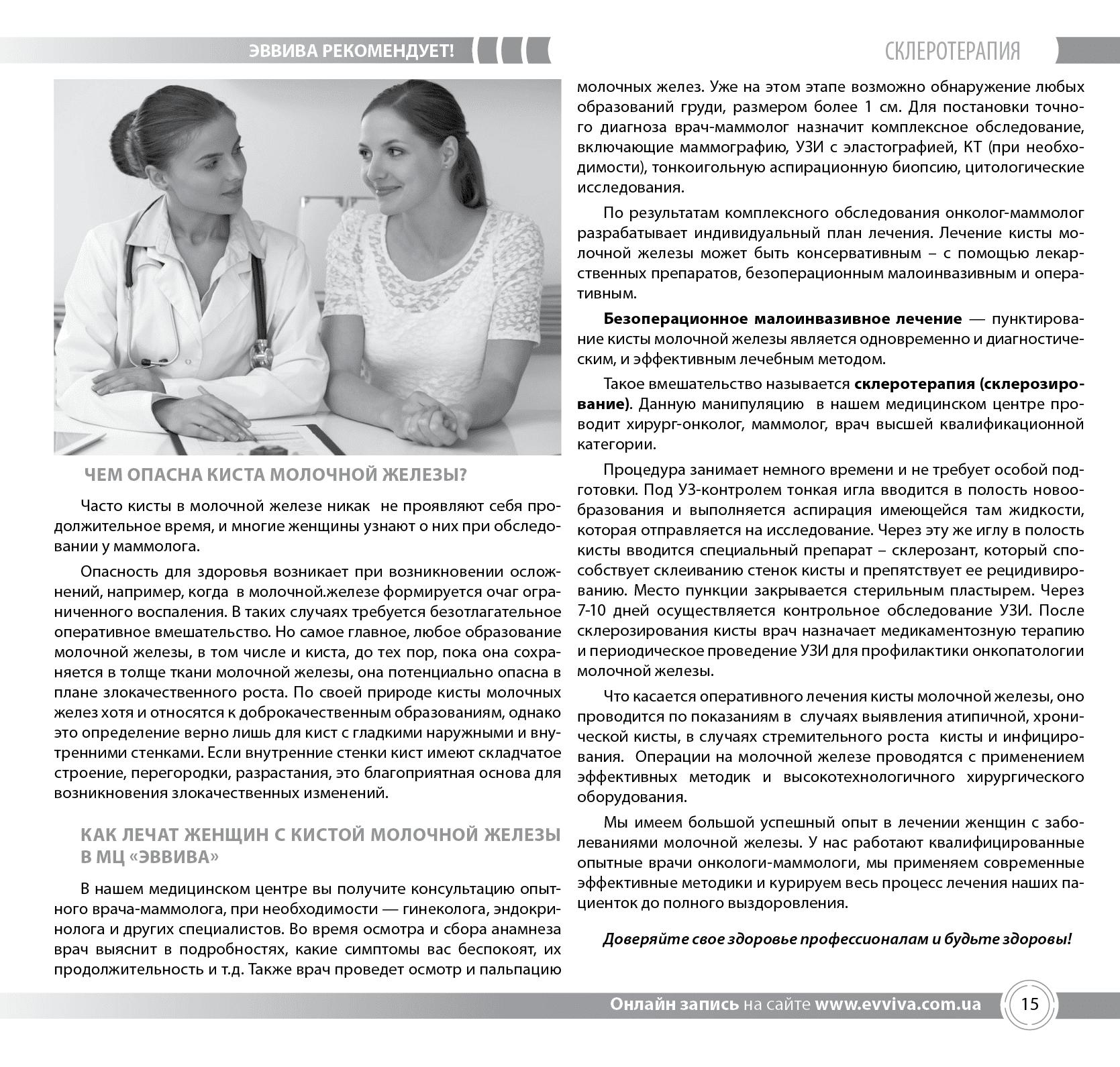 evviva-zhurnal-118-page15
