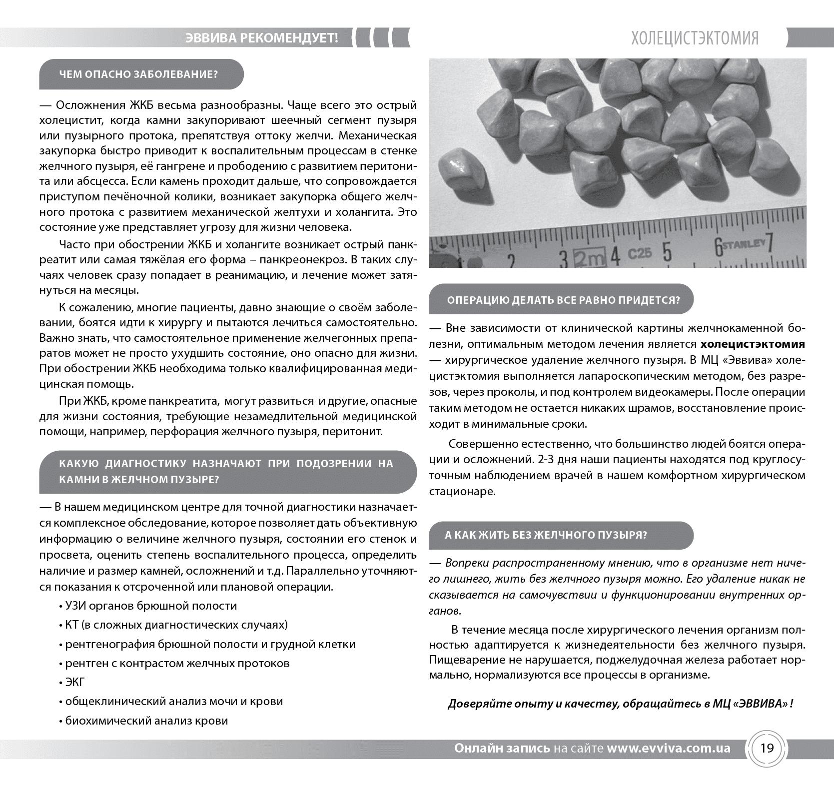 evviva-zhurnal-118-page19