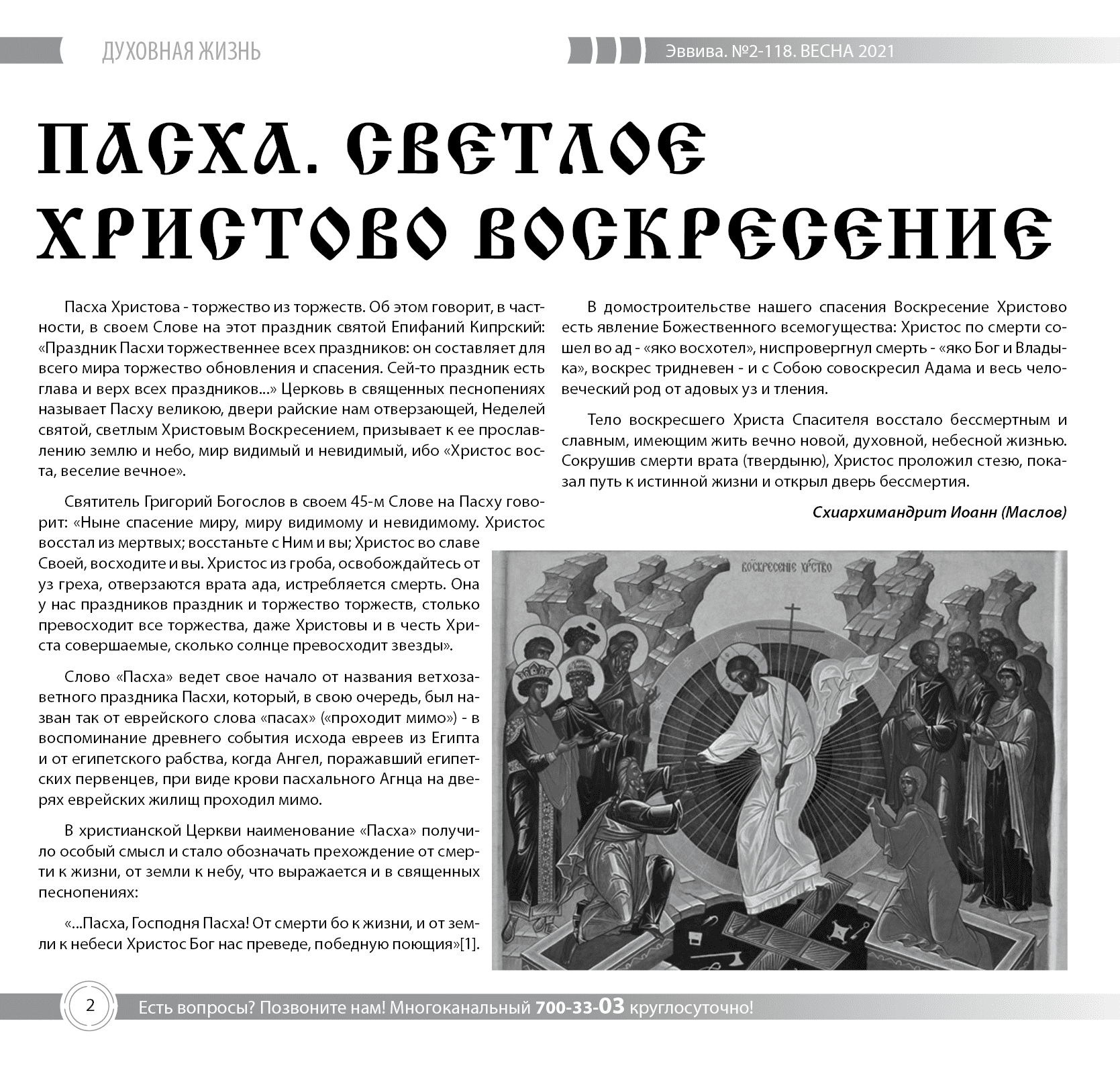 evviva-zhurnal-118-page2