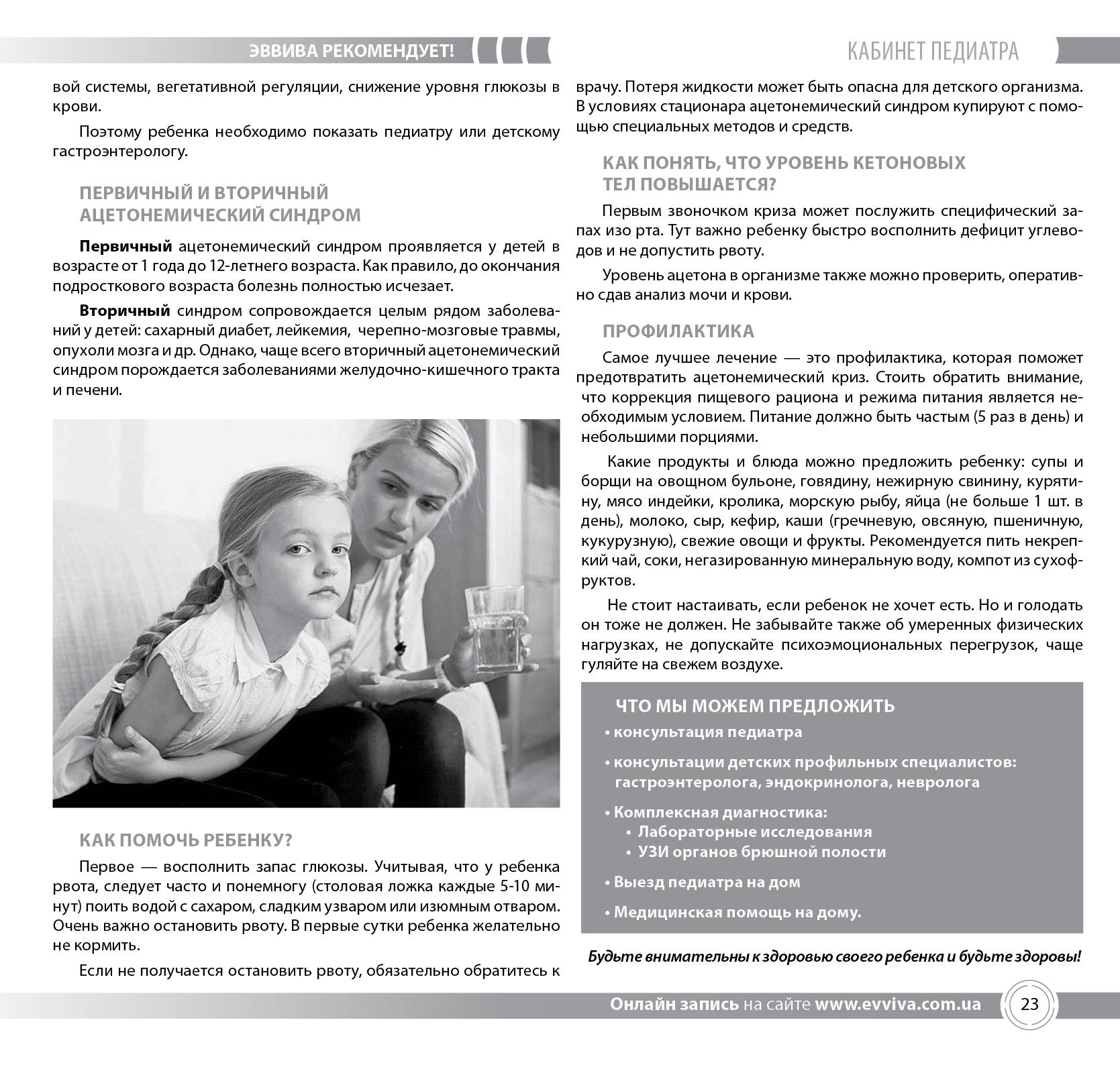 evviva-zhurnal-118-page23