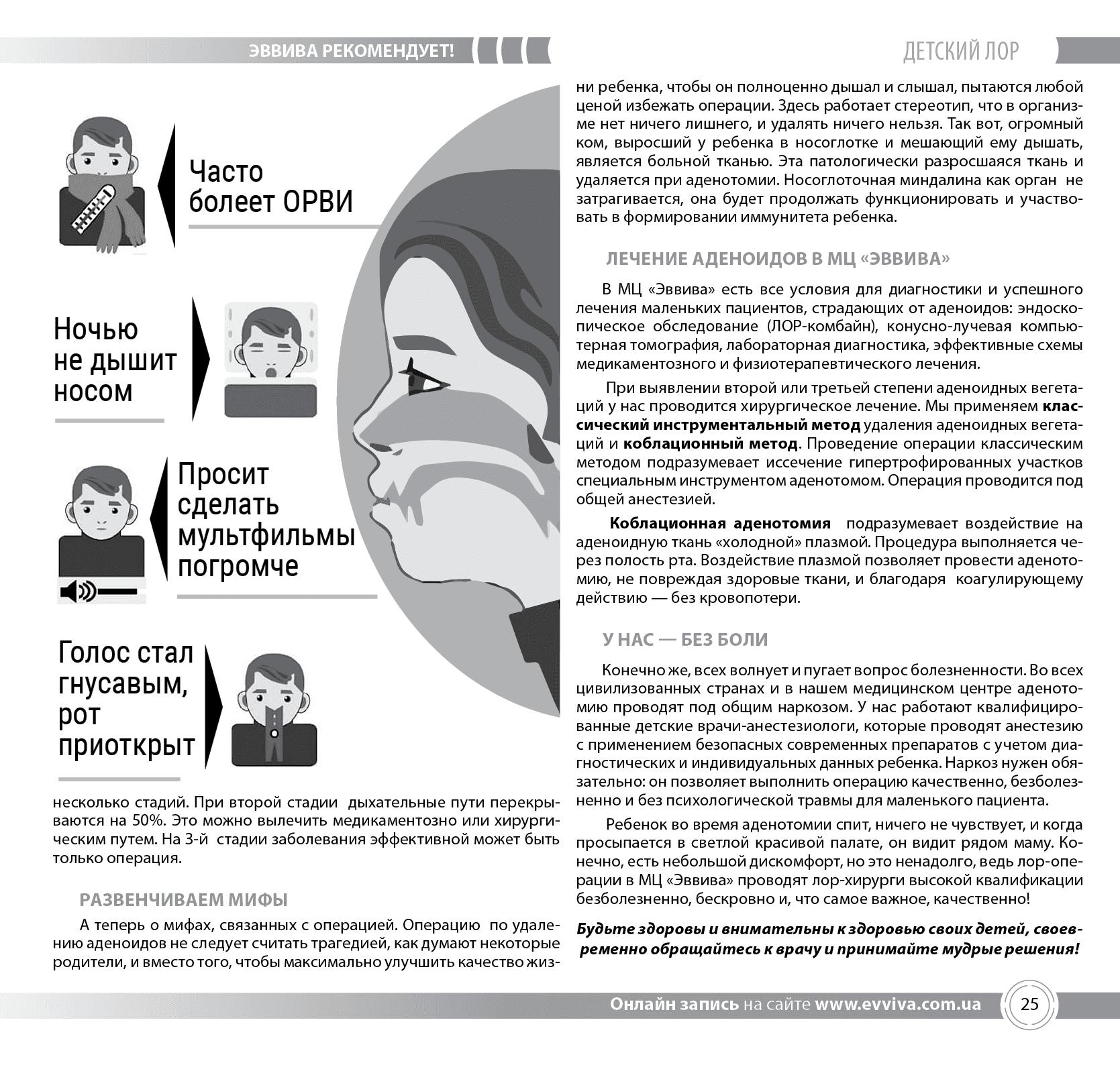 evviva-zhurnal-118-page25