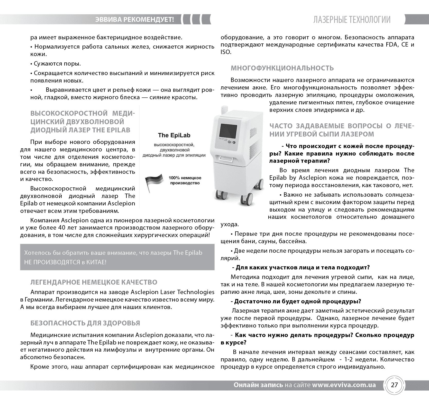 evviva-zhurnal-118-page27