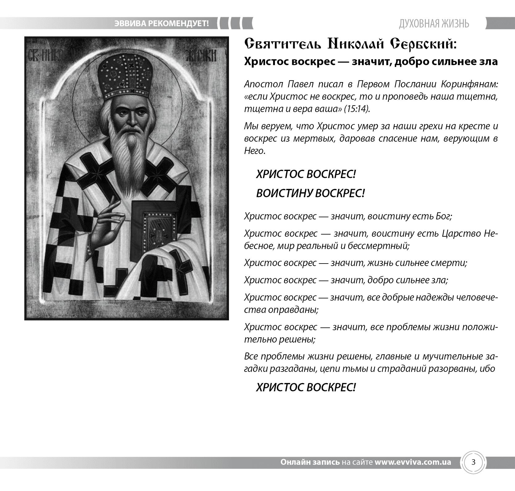 evviva-zhurnal-118-page3