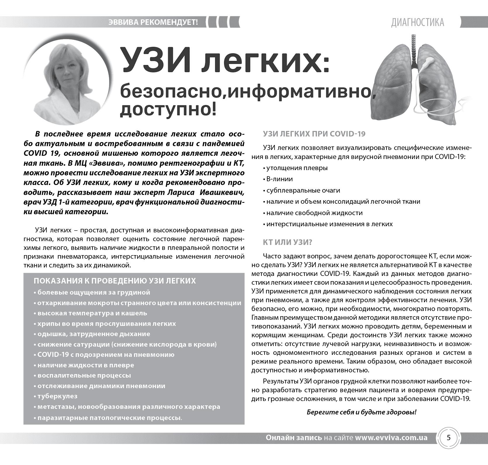 evviva-zhurnal-118-page5