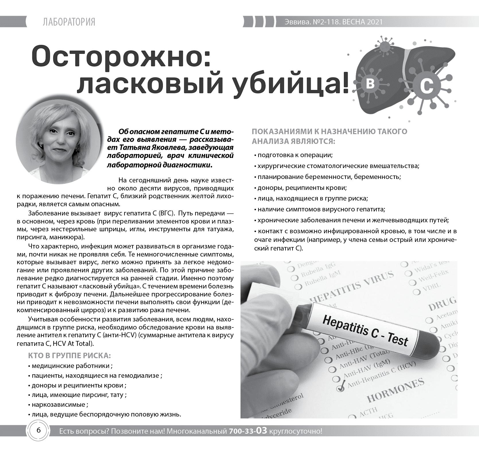 evviva-zhurnal-118-page6