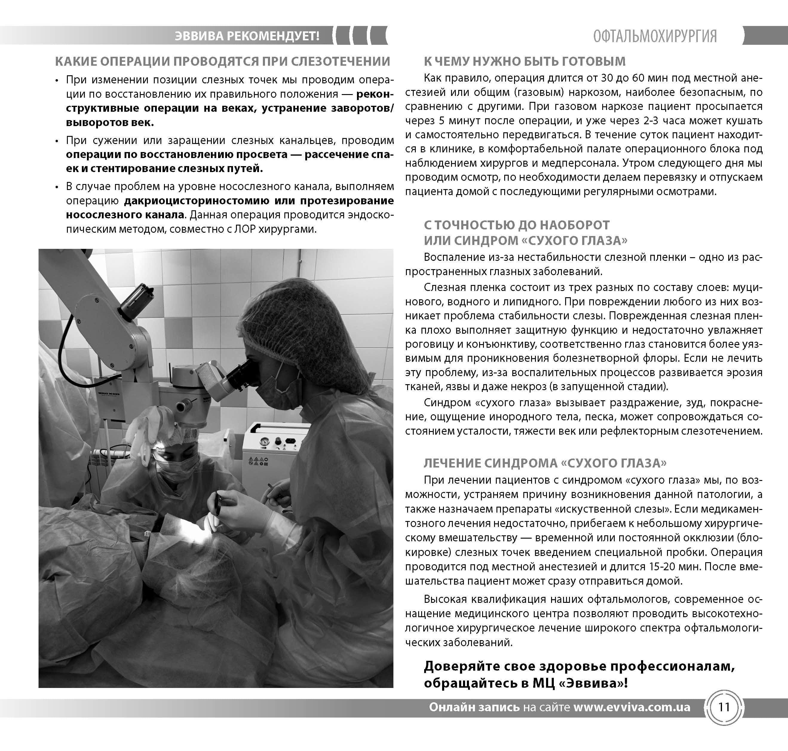evviva-zhurnal-119-page11