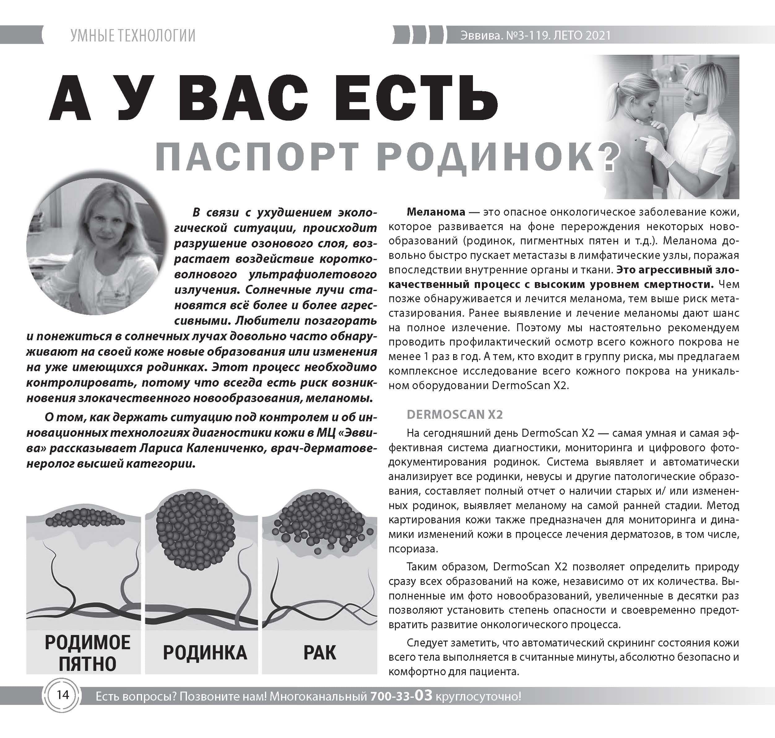 evviva-zhurnal-119-page14