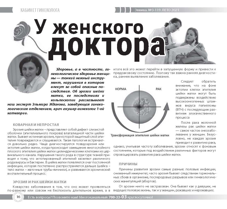 evviva-zhurnal-119-page16