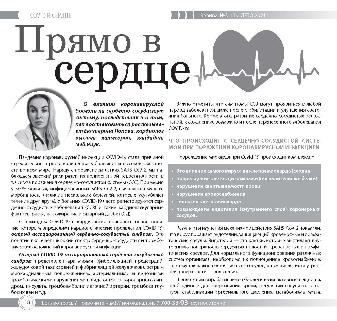 evviva-zhurnal-119-page18