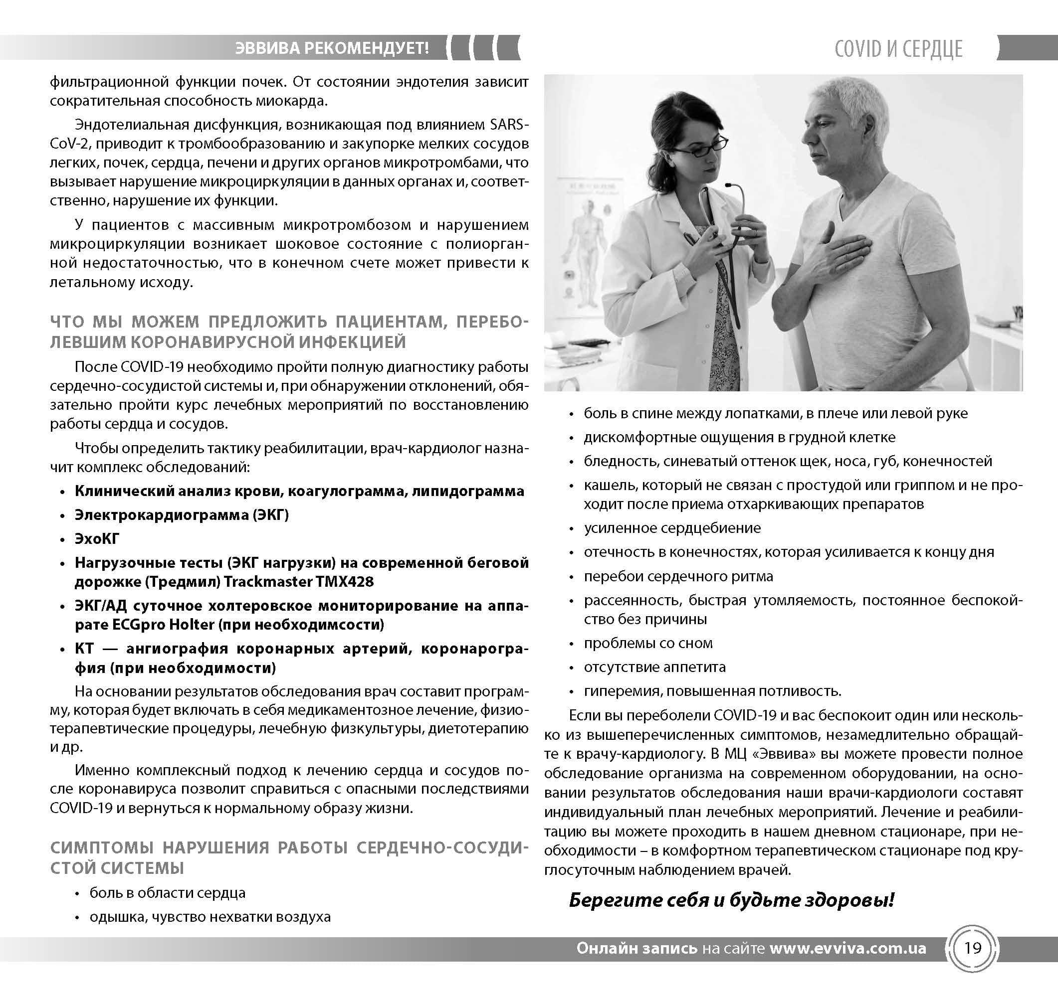 evviva-zhurnal-119-page19