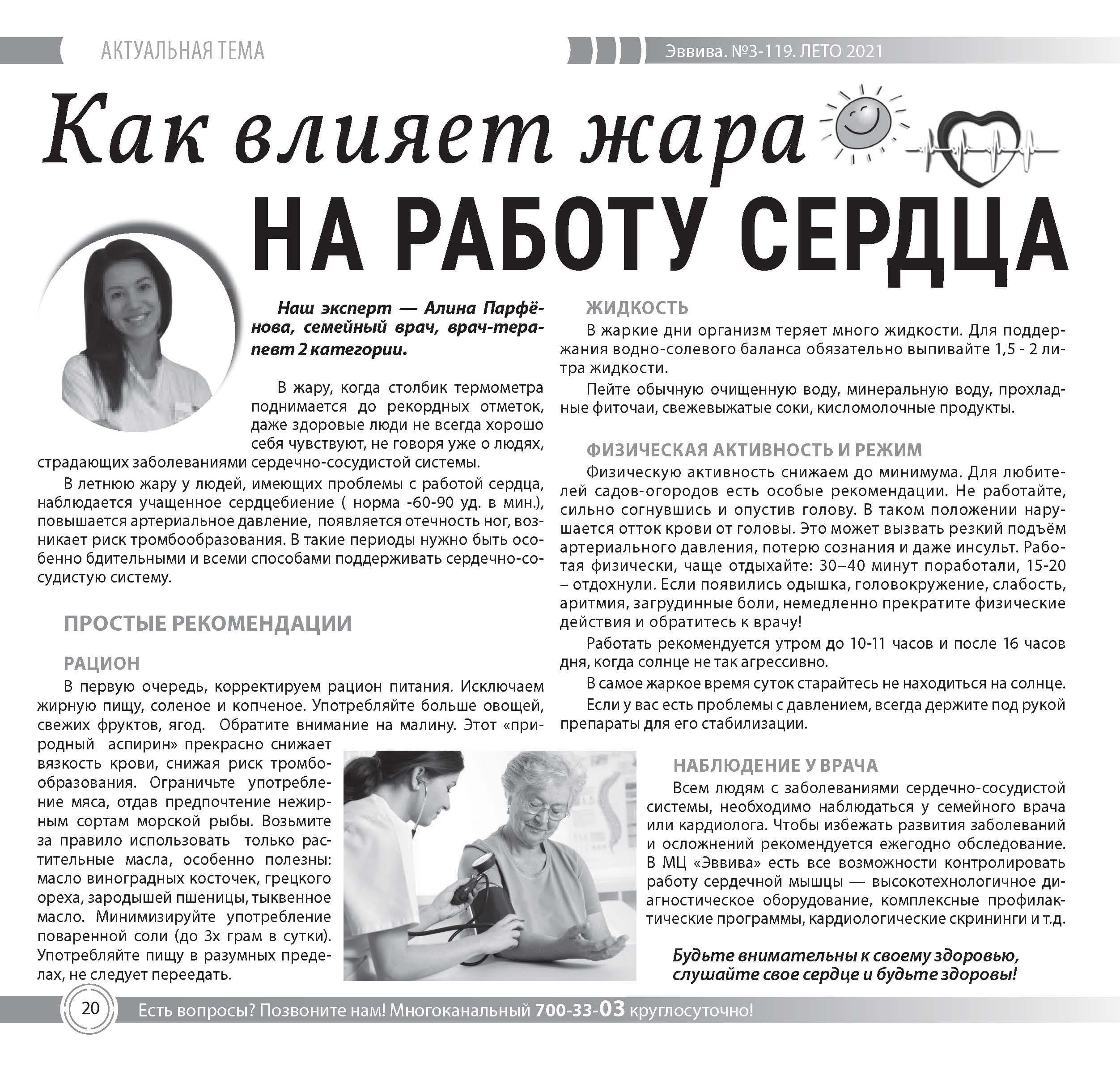 evviva-zhurnal-119-page20