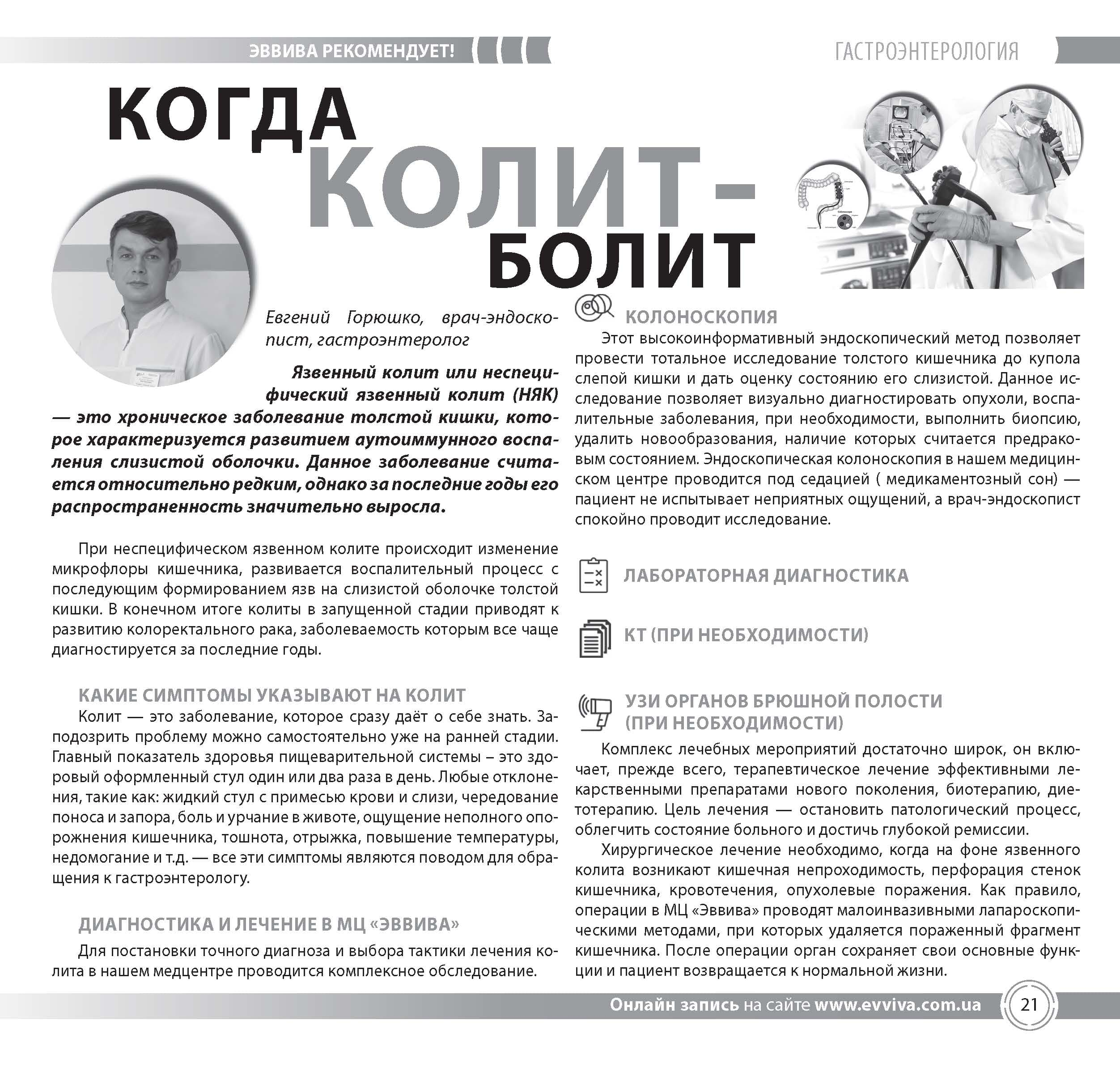 evviva-zhurnal-119-page21