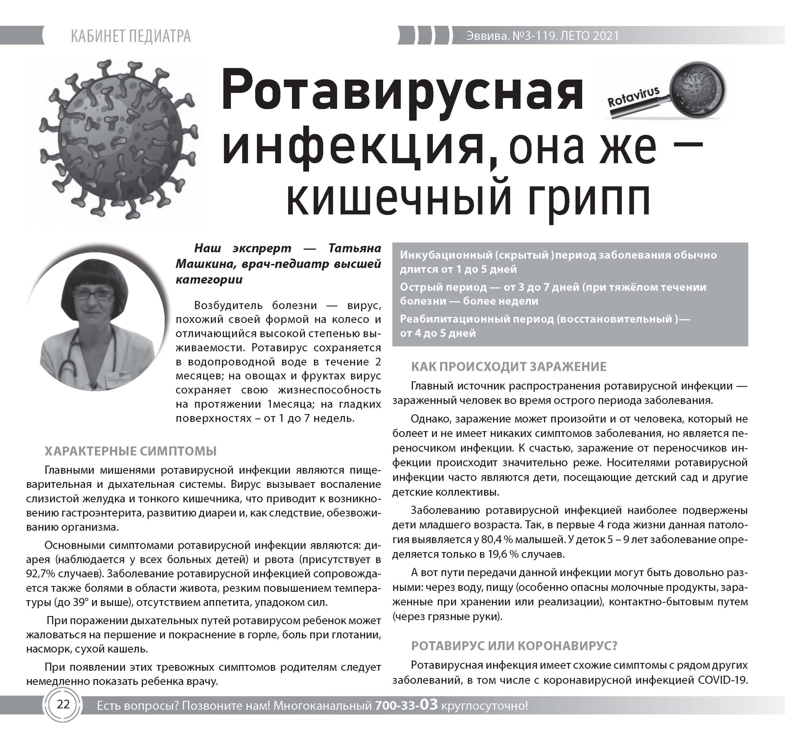 evviva-zhurnal-119-page22
