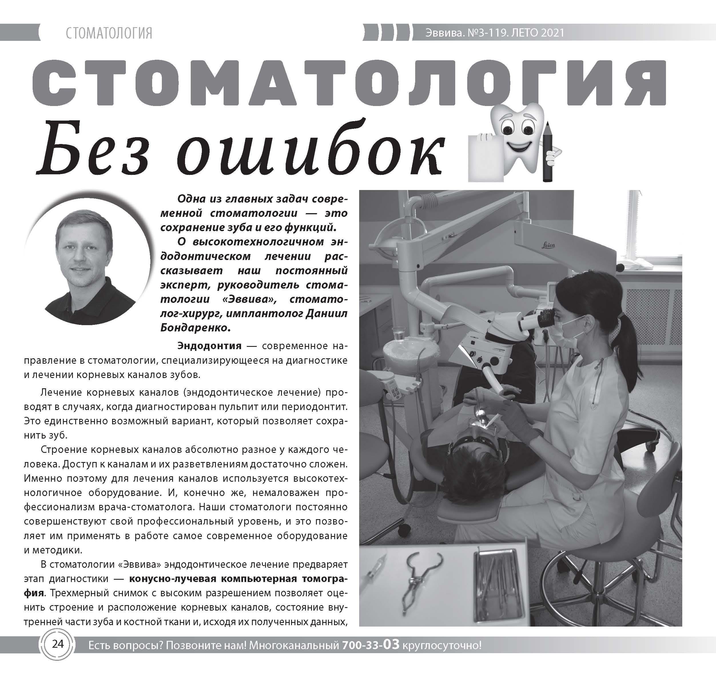evviva-zhurnal-119-page24