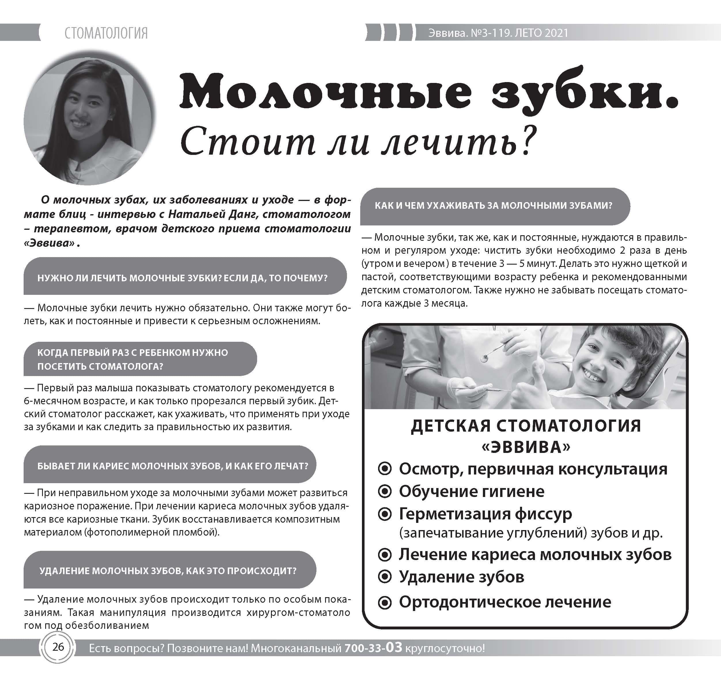 evviva-zhurnal-119-page26