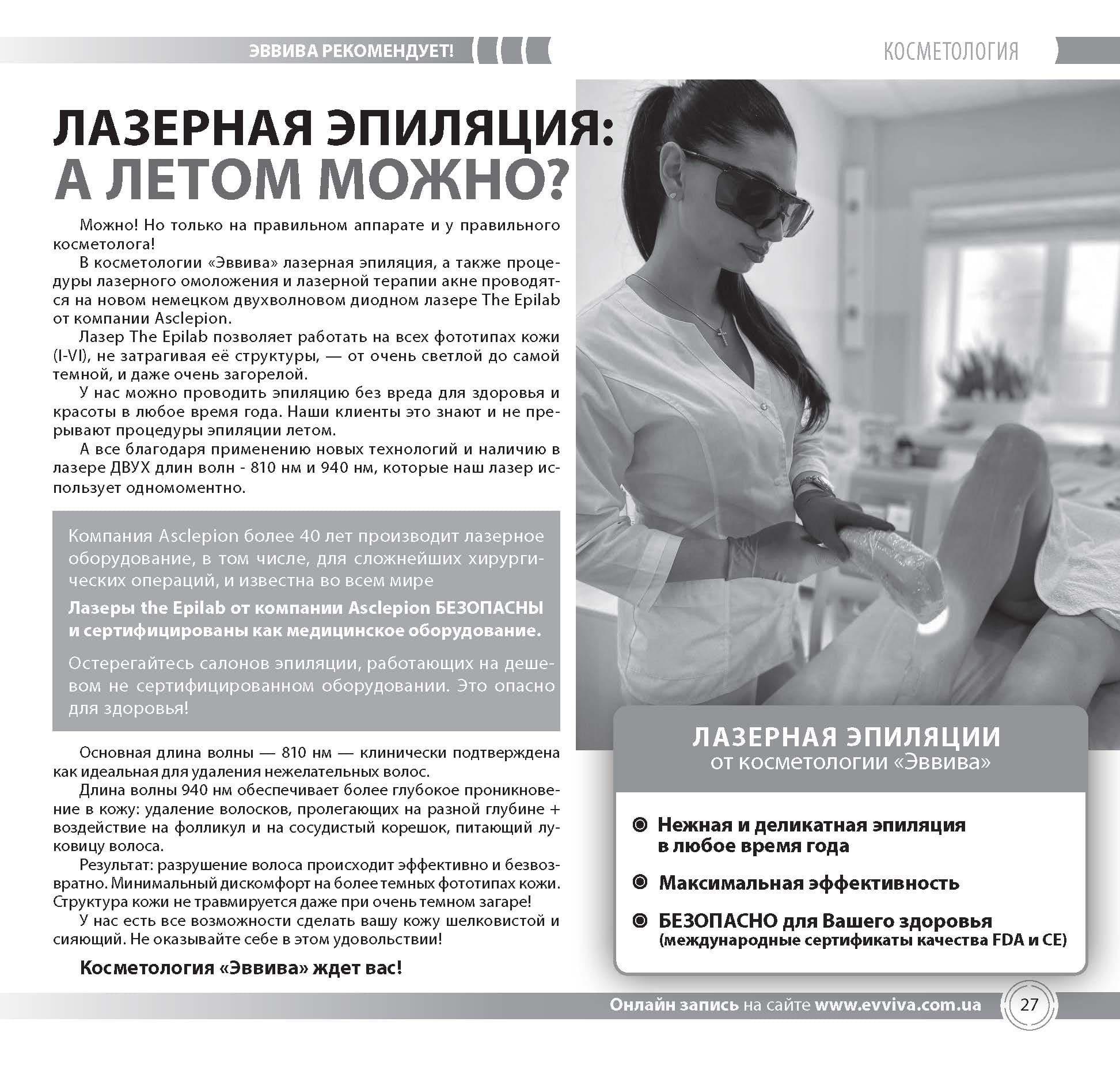 evviva-zhurnal-119-page27