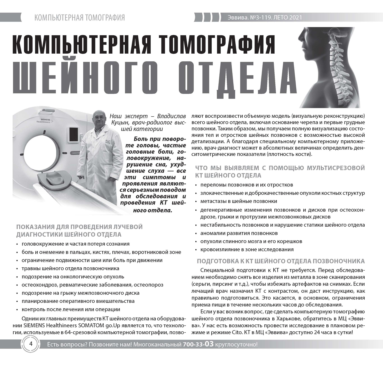 evviva-zhurnal-119-page4