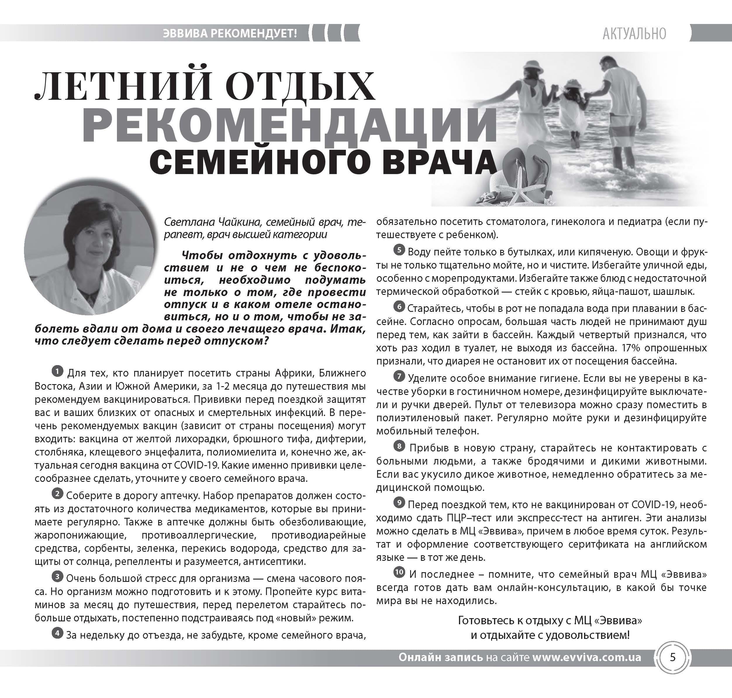 evviva-zhurnal-119-page5