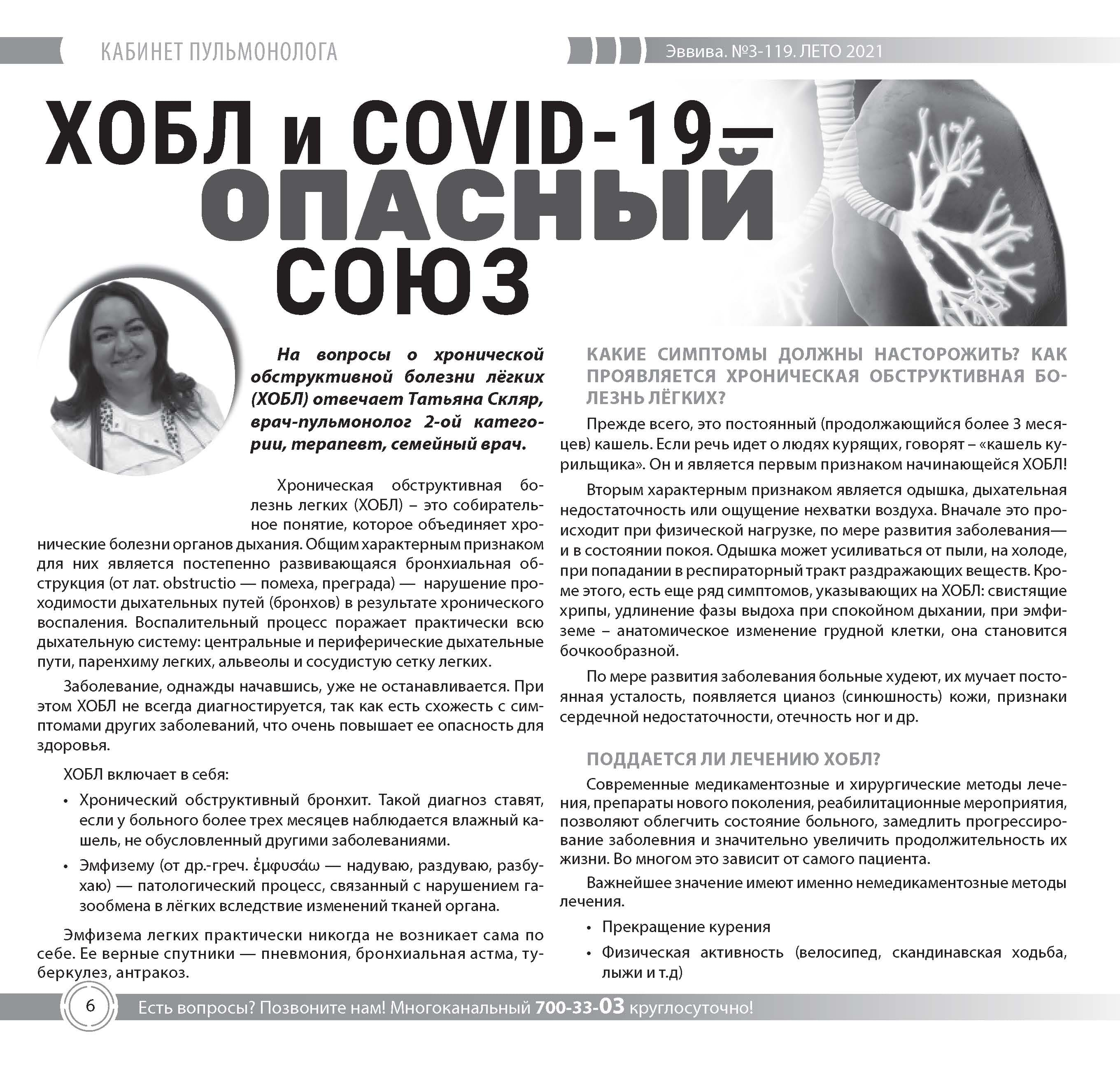 evviva-zhurnal-119-page6