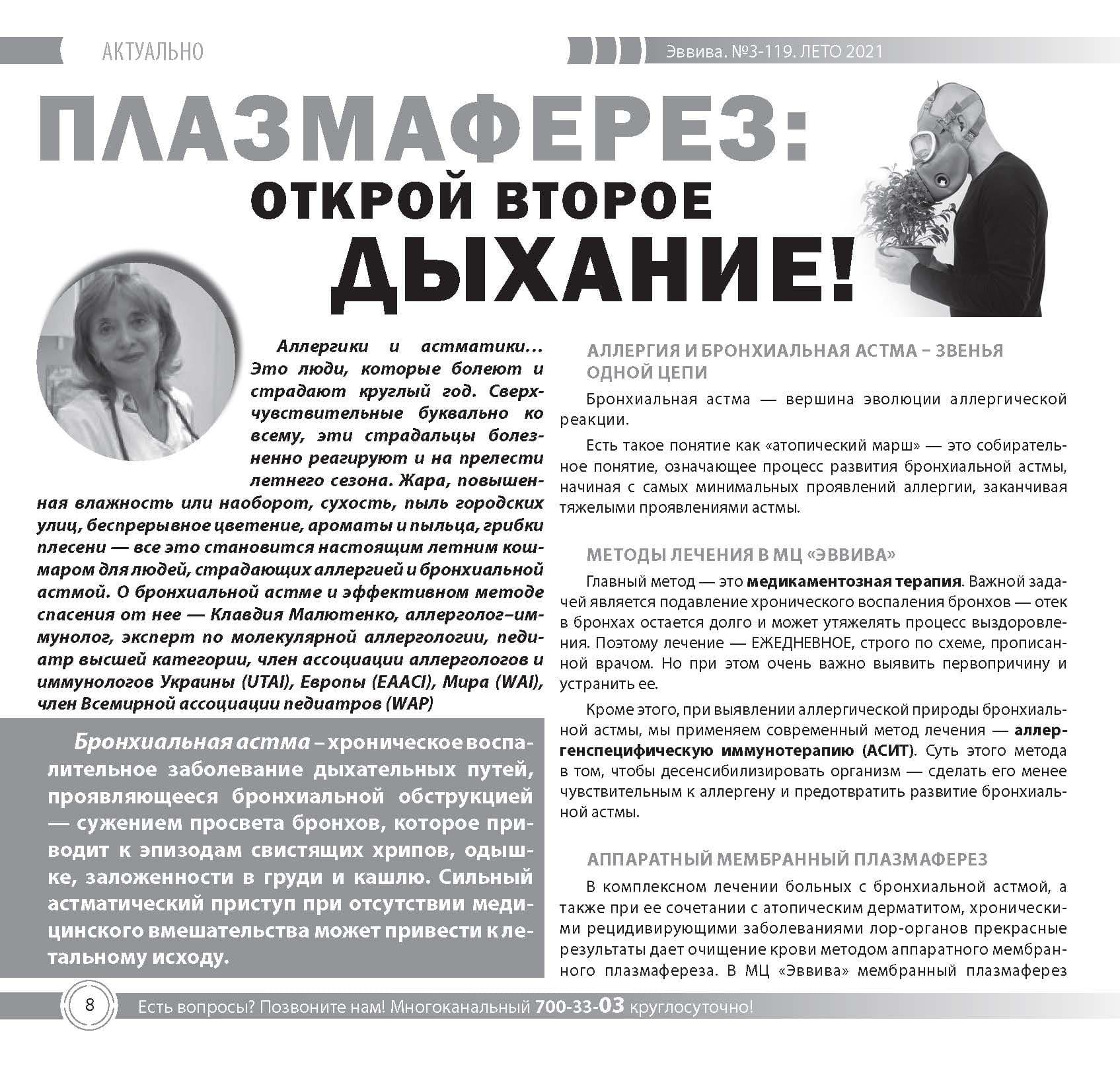 evviva-zhurnal-119-page8